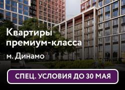 Квартиры у м. Динамо от 8,3 млн руб.! Премиум Прайм Парк — 5 км до Кремля